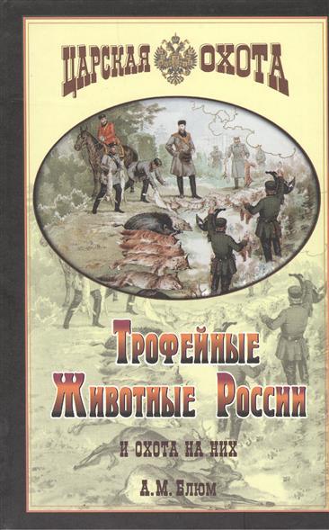 Трофейные животные России и охота на них