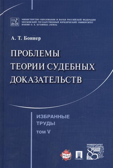 Избранные труды в 7 томах. Том 5. Проблемы теории судебных доказательств