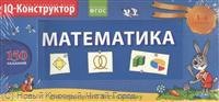 Математика. 1-4 классы. 150 заданий математика 1 4 классы