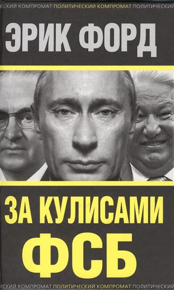 За кулисами ФСБ