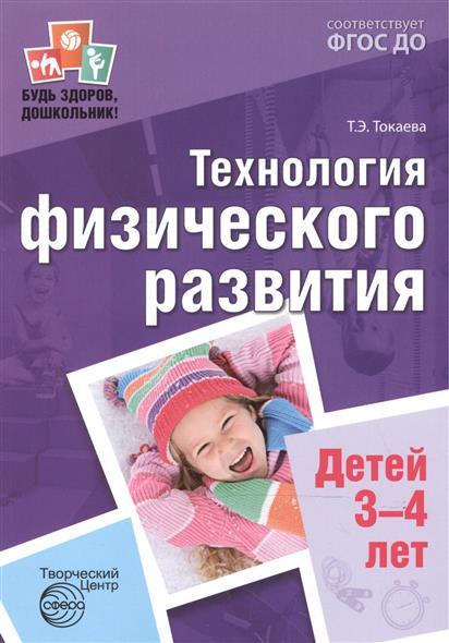Токаева Т. Технология физического развития детей 3-4 лет форма для выпечки taller прямоугольная с антипригарным покрытием 36 5 х 23 см