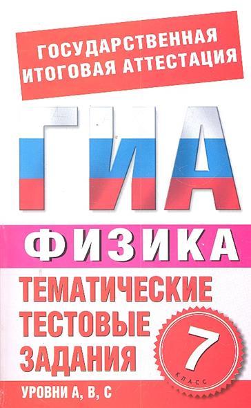ГИА Физика 7 кл Тематич. тестовые задания