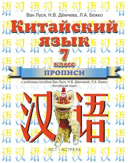 Китайский язык. 7 класс. Прописи. К учебному пособию Ван Луся, Н.В. Демчевой, Л.А. Бежко