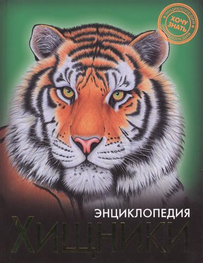 Гетцель В. (ред.) Хищники. Энциклопедия