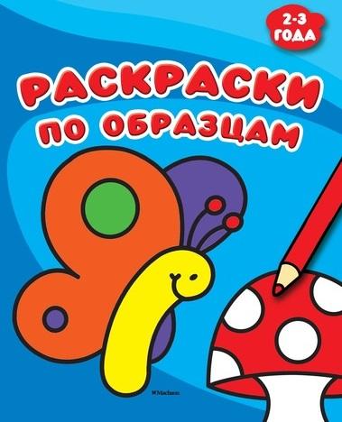 Бутикова М. (ред.) Раскраски по образцам. 2-3 года ISBN: 9785389133853