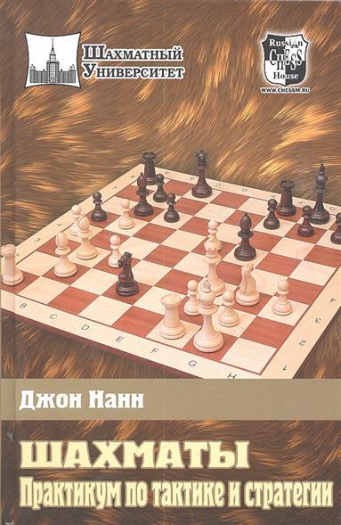 Шахматы Практикум по тактике и стратегии