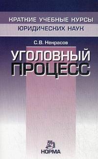 Некрасов С. Уголовный процесс н с манова уголовный процесс учебник