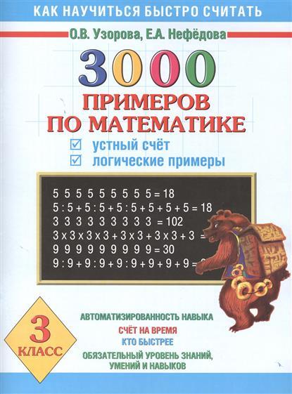 3000 примеров по математике. Устный счет. Логические примеры. 3 класс
