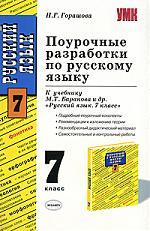 Поурочные разработки по русскому языку 7 кл