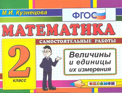 Математика 2 кл. Самост. работы Величины и единицы их измер.