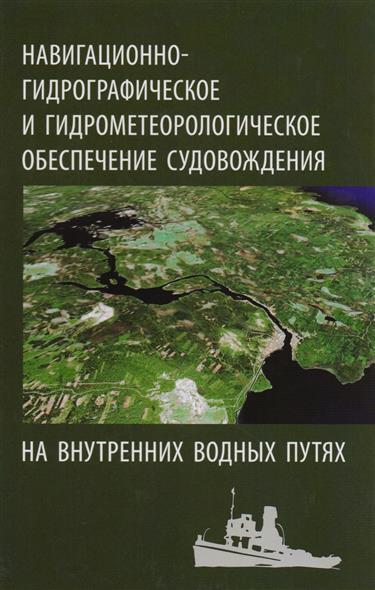 Навигационно-гидрографическое и гидрометеорологическое обеспечение судовождения на внутренних водных путях