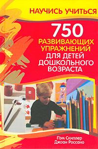 750 развивающих упр. для детей дошк. возраста