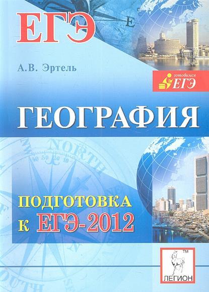 География Подготовка к ЕГЭ 2012