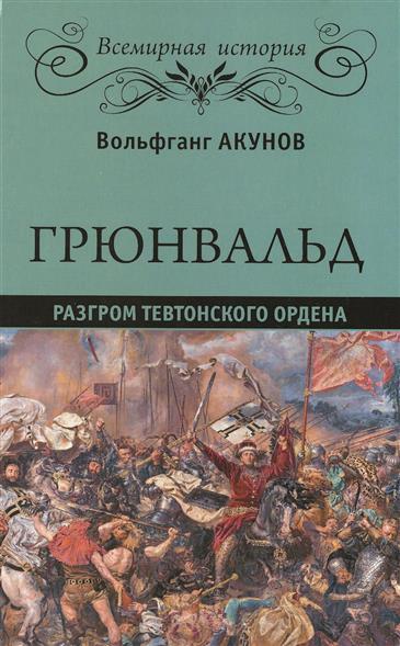 Акунов В. Грюнвальд. Разгром Тевтонского ордена тарасов к погоня на грюнвальд