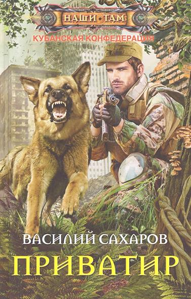 Сахаров В. Приватир: роман сахаров в солдат
