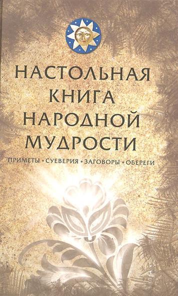 Настольная книга народной мудрости