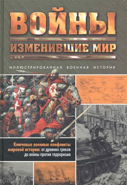 Мессенджер Ч. Войны изменившие мир и другие браун джанет стрэчен хью книги изменившие мир