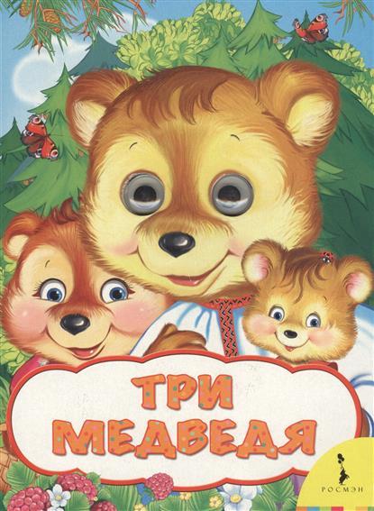 Толстой Л.: Три медведя
