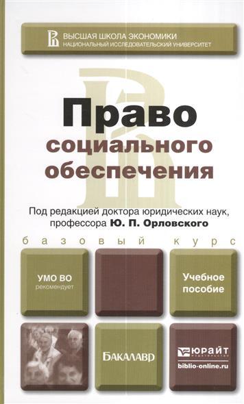 Орловский Ю. (ред.) Право социального обеспечения. Учебное пособие для вузов цена