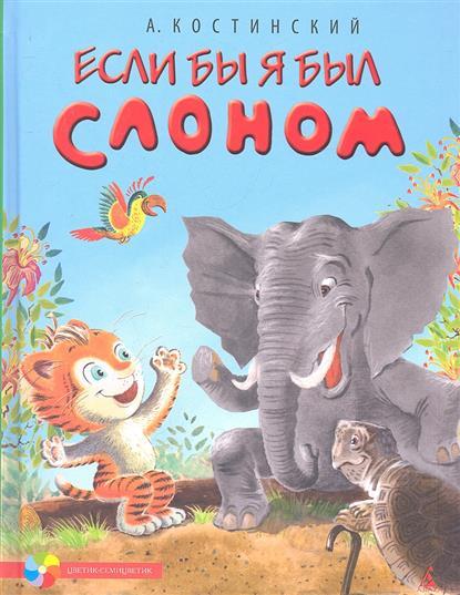 Костинский А.: Если бы я был Слоном