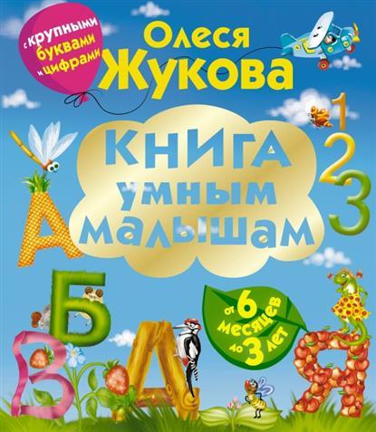 Жукова О. Книга умным малышам. С крупными буквами и цифрами жукова олеся станиславовна первая книга для чтения с крупными буквами и наклейками