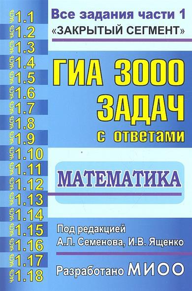 """ГИА. 3000 задач с ответами по математике. Все задания части 1. """"Закрытый сегмент"""""""