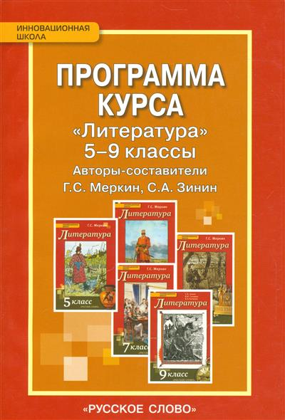 "Программа курса ""Литература"" 5-9 классы"