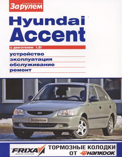 Ревин А. (ред.) Hyundai Accent с двигателем 1,5i. Устройство, обслуживание, диагностика, ремонт seintex 71703 3d hyundai accent black
