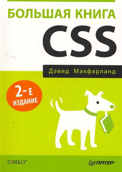 Макфарланд Д. Большая книга CSS большая книга компьютера