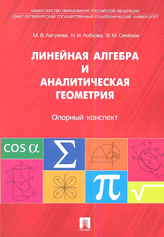 Антонов В., Лагунова М., Лобкова Н. и др. Линейная алгебра и аналитическая геометрия. Опорный конспект п прилуцкая линейная алгебра аналитическая геометрия