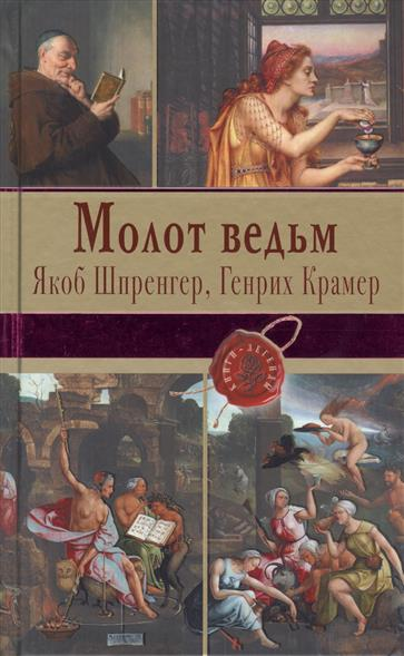 Шпренгер Я., Крамер Г. Молот ведьм ISBN: 9785699907700 вацлав каплицкий молот ведьм