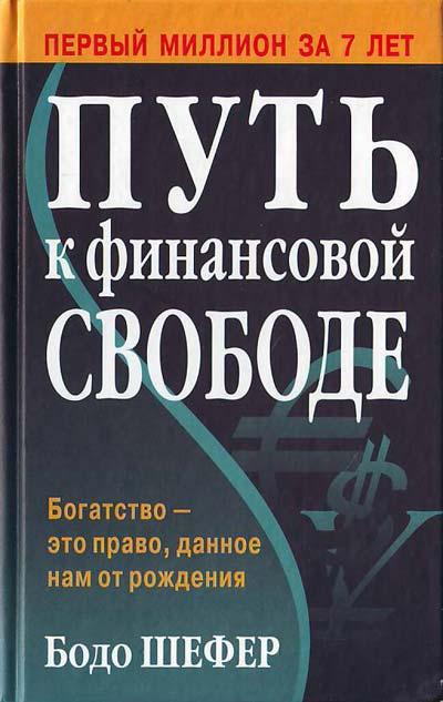 Шефер Б. Путь к финансовой свободе книги попурри путь к финансовой свободе 2 е изд