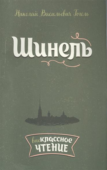 Гоголь Н. Шинель н в гоголь ревизор подарочное издание