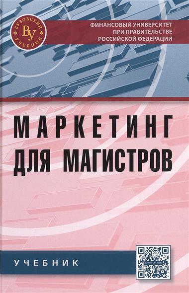 Синяева И.: Маркетинг для магистров. Учебник