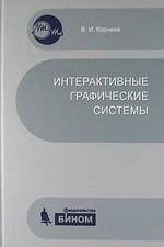 Корнеев В. Интерактивные графические системы ноутбук lenovo 320s 15isk 80y90002rk intel core i3 6006u 2 0 ghz 4096mb 1000gb no odd nvidia geforce 920mx 2048mb wi fi cam 15 6 1366x768 windows 10 64 bit