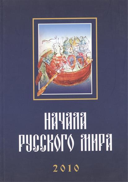 Труды Первой Международной конференции
