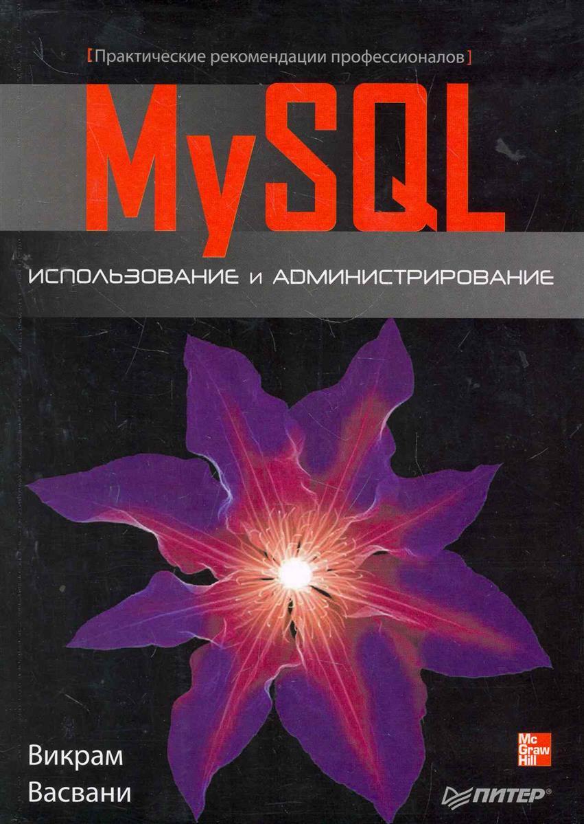Васвани В. MySQL Использование и администрирование mysql技术精粹:架构、高级特性、性能优化与集群实战