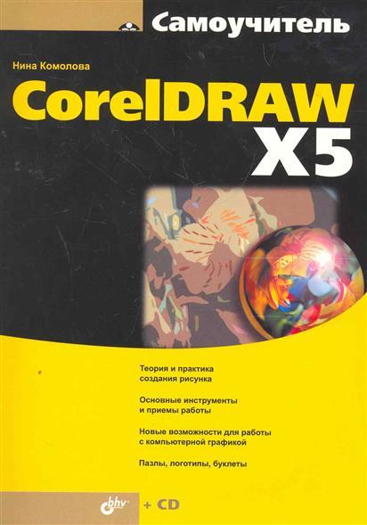 Комолова Н. Самоучитель CorelDRAW X5 coreldraw x8 самоучитель