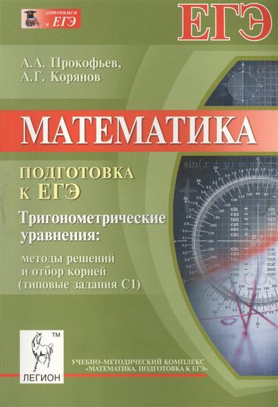 Математика подготовка к егэ 10-11 класс