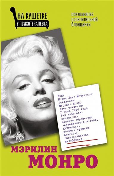 Бонд А. Мэрилин Монро. Психоанализ ослепительной блондинки кудрявый парик пепельной блондинки uni
