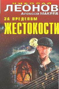 Леонов Н., Макеев А. За пределом жестокости леонов н макеев а жестокая справедливость
