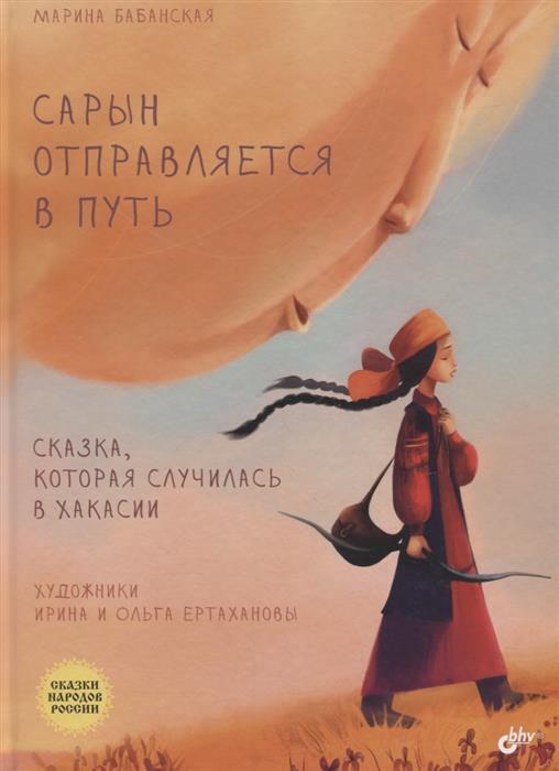 Бабанская М. Сарын отправляется в путь. Сказка, которая случилась в Хакасии