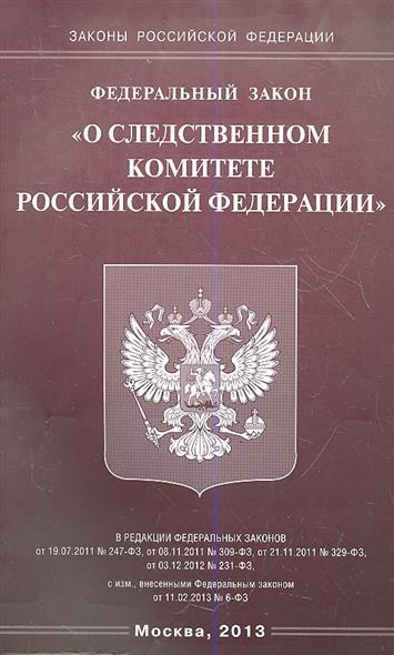 """Федеральный закон """"О Следственном комитете Российской Федерации"""""""