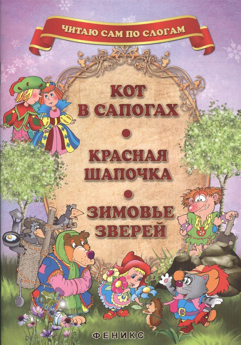 Алексеева Л. (ред.) Кот в сапогах. Красная Шапочка. Зимовье зверей