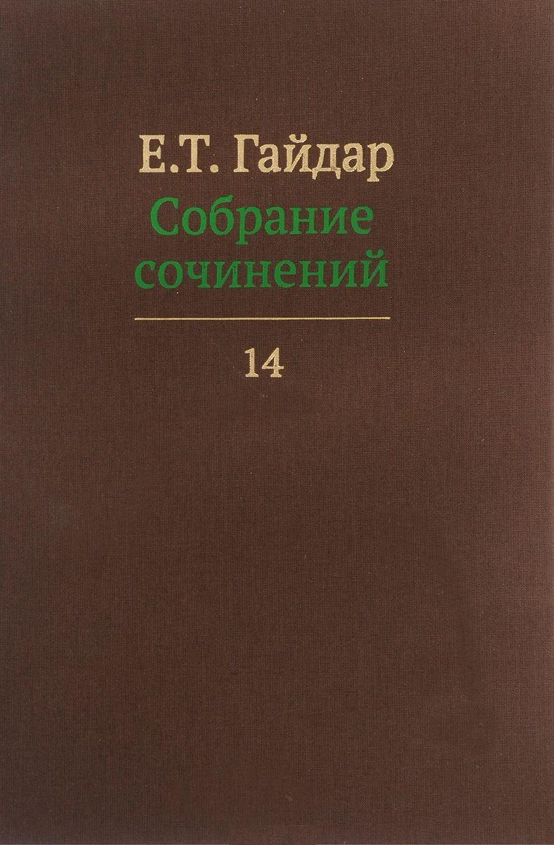 Гайдар Е. Е.Т. Гайдар. Собрание сочинений. В пятнадцати томах. Том 14