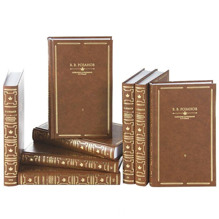 цена на Розанов В. В. В. Розанов. Собрание сочинений. В 8 томах (комплект из 8 книг) ISBN: 9785422404933