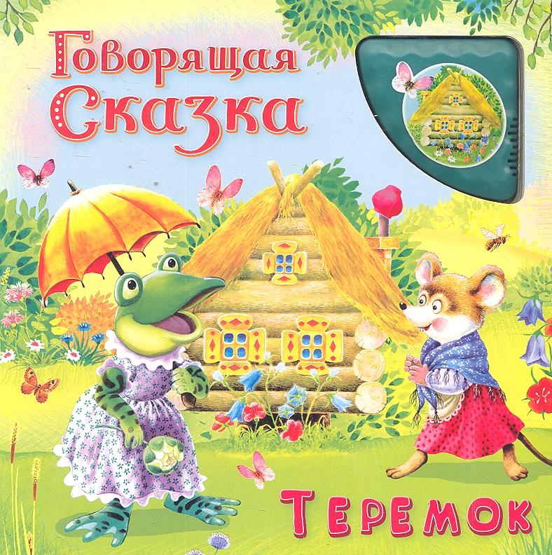 Петрова Е. (ред.) Теремок