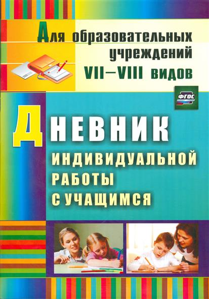 Дневник индивидуальной работы с учащимся