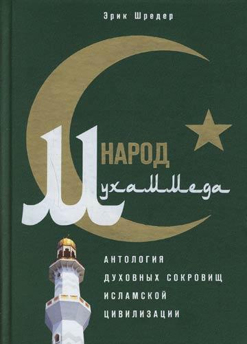 Шредер Э. Народ Мухаммеда Антология духовн. сокровищ ислам. цивилизации. цена