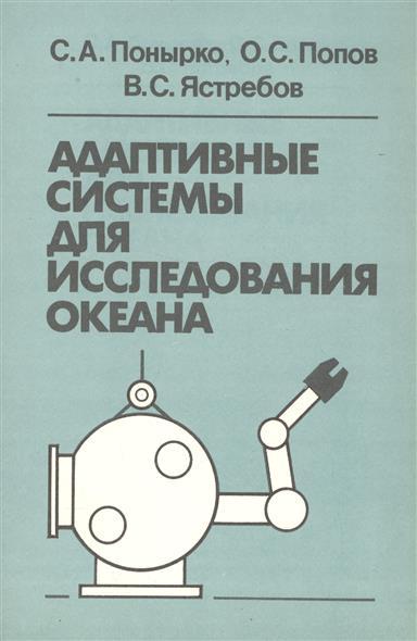 Книга Адаптивные системы для исследования океана. Понырко С., Попов О., Ястребов В